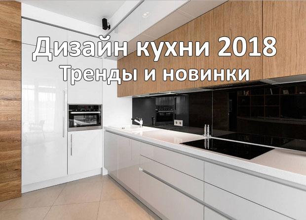 дизайн кухни 2018 50 модных интерьеров тренды и новинки