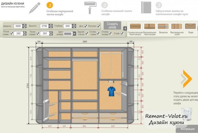 Онлайн конструктор шкафа-купе в 3D - нарисуйте проект за 5 минут