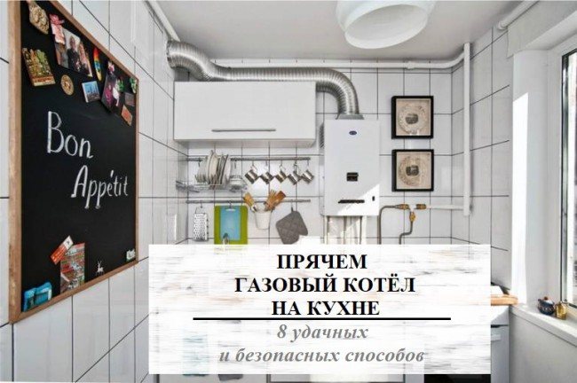 Газовый котел на кухне - 25 примеров, как обыграть в интерьере