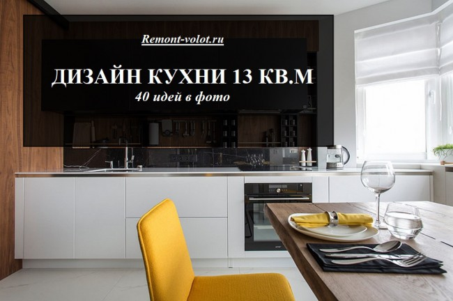 Планировка кухни — все варианты, плюсы и минусы, советы дизайнера