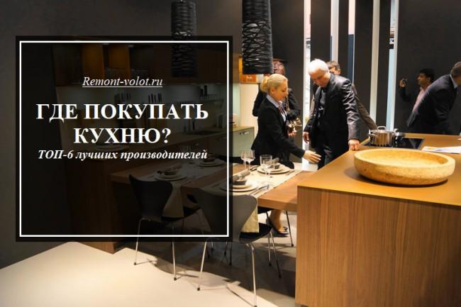 ТОП-6 лучших производителей кухонных гарнитуров, которые продаются в России