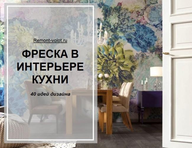 Фреска в интерьере кухни