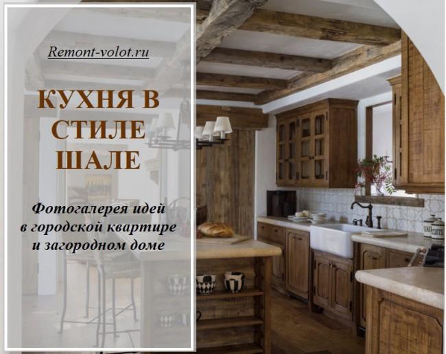 65 идей для кухни в стиле шале