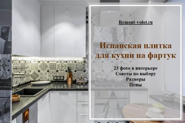 Красивый фартук на кухне с испанской плиткой