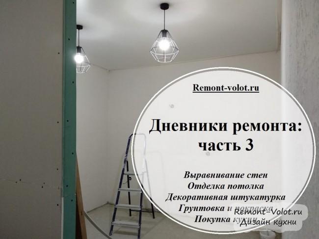 Дневник ремонта, часть 3: стены, потолок, покупка кухни в Икеа