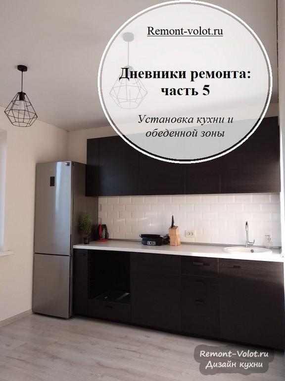Дизайн зоны кухни 10 кв м в квартире-студии с мебелью из ИКЕА. Дневник ремонта, часть 5
