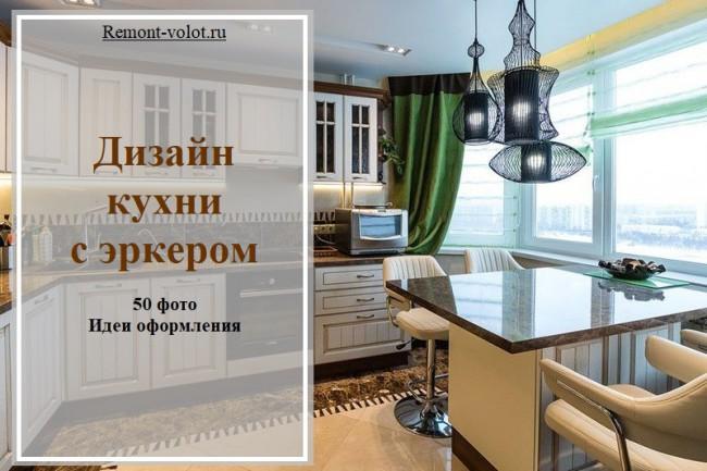 50 идей дизайна кухни с эркером