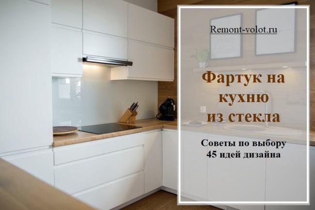 Фартук на кухню из стекла: 45 идей дизайна и 5 важных советов