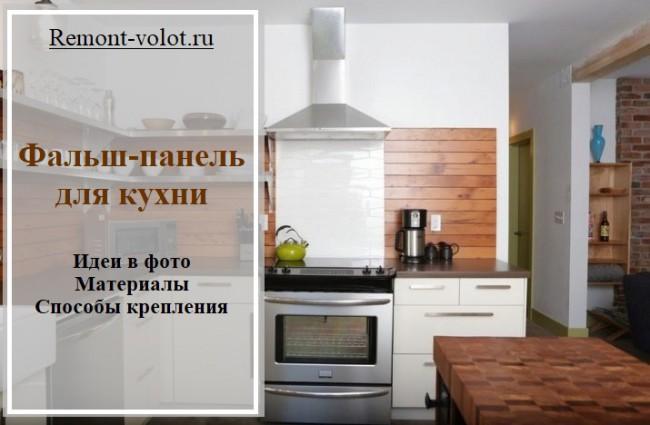 Фальш-панель на кухне. 20 идей дизайна