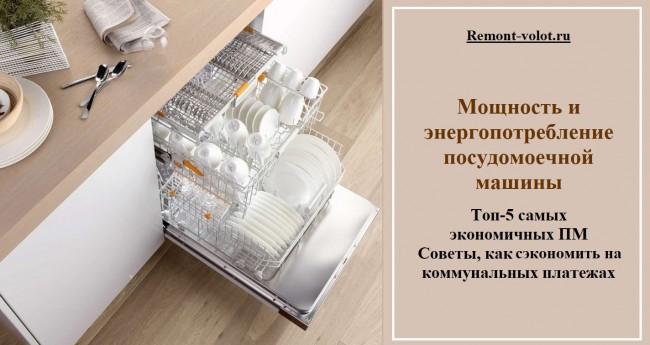 Потребляемая мощность посудомоечной машины bosch