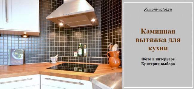 Вытяжка для кухни каминного типа: отличия и 5 важных критериев выбора