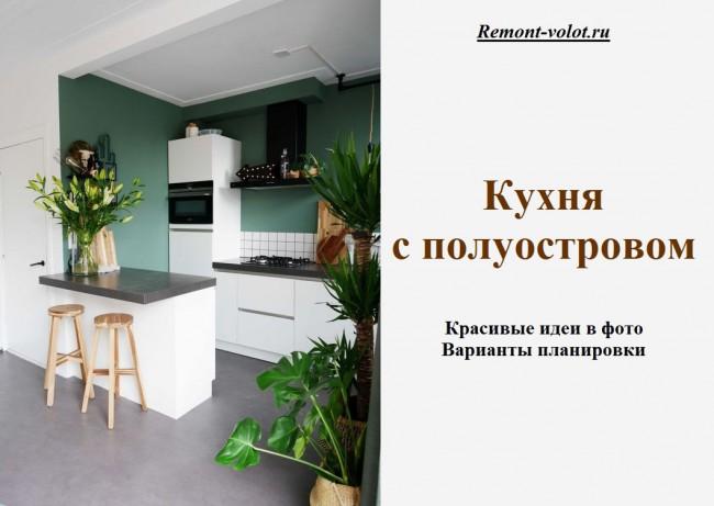 10 вариантов планировки и дизайна кухни с полуостровом