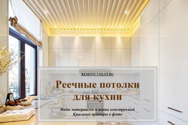 30 современных идей для реечного потолка на кухне