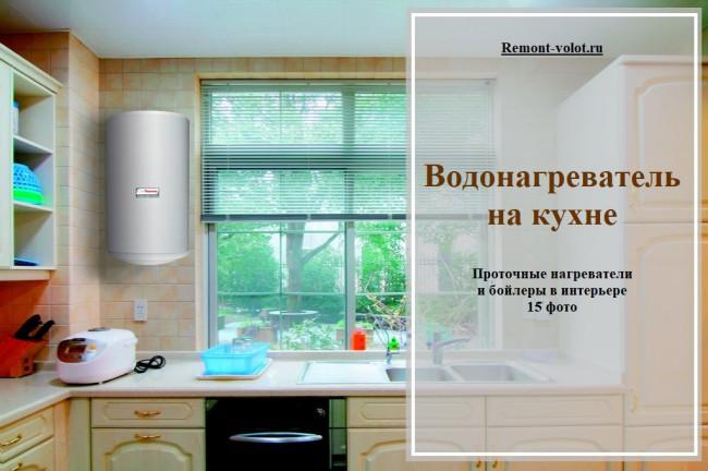 Как разместить водонагреватель на кухне?