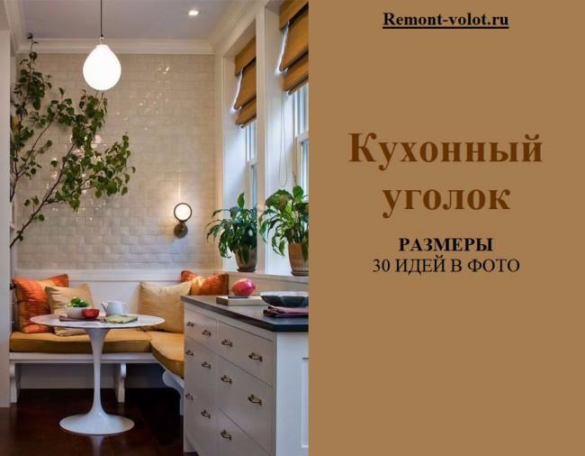 Стандартные размеры кухонного уголка