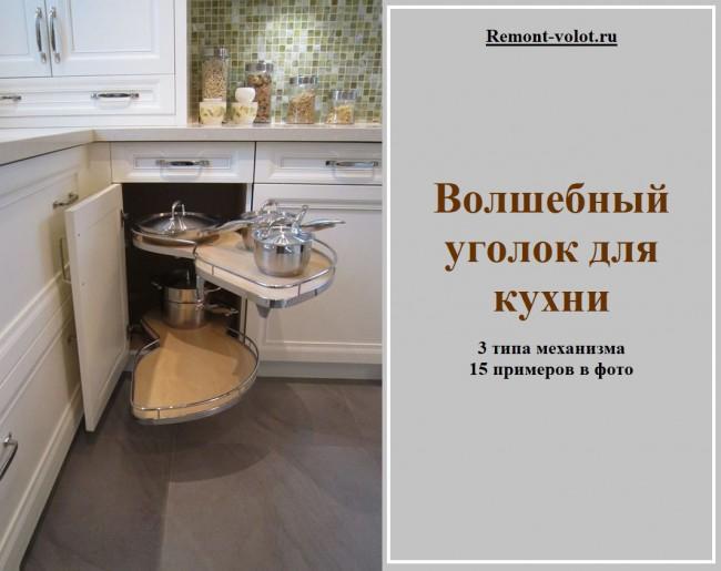 Волшебный уголок для кухни – 3 типа механизма и особенности использования