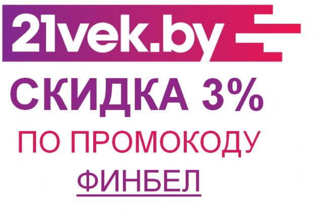 Дарим скидку 3% (или бесплатную доставку) на покупки в интернет-магазине 21vek.by