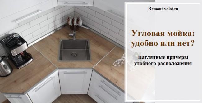 Кухня мойка в углу размеры